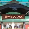 #259 神戸のカプセルホテルに泊まってみた。(2020.2)