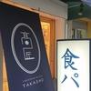 プチ贅沢 大阪の高級食パン「高匠」と嵐にしやがれでも紹介された「嵜本」を食べ比べしてみました
