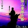男体山登拝講社大祭 2012