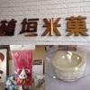 植垣米菓*東加古川へ