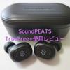 SoundPEATS TrueFree+は耳が痛くならず操作性も良いワイヤレスイヤホン