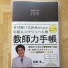 学び続ける中学・高校教師のための「教師力手帳」を買った。(齋藤孝先生監修)