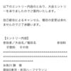 第9回東京・赤羽ハーフマラソンにエントリーしました