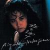 夜を往け / 中島みゆき (1990/2018 HQCD)