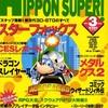 【1993年】【3月号】ヒッポン スーパー 1993.03
