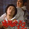映画『鬼龍院花子の生涯』これで夏目雅子はレジェンドになりました!!