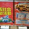 リニューアルオープンのパチンコ店 ニラク海老名本郷店に行ってきました 8月2日