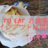 【Go To Eat 千葉 プレミアム食事券】GoToイート停止中もテイクアウトはOK!使えるお店は?