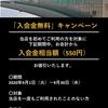 2020年10月1日(木)~10月31日(土)キャンペーンのお知らせ
