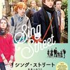 【シングストリート 未来へのうた】悲しみの中に幸せを見つける映画