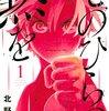 【kindle】「てのひらの熱を 1巻」匠と慎二が可愛すぎでヤバイ!(^ω^ つ  )3三【コミック】
