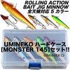 ウミネコUMINEKO ローリング ベイトアクション シンキング ミノー セット【88mm 14.5g】