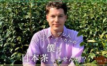 「青い目の日本茶伝道師」が日本と日本語に惚れたワケ!美しい「悪魔の言葉」との格闘
