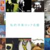 死ぬまで聴き続けたい 私的 90年代 洋楽ロック名盤 100選【76-100】