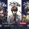 コードギアス第3部主題歌公開&カラオケのJOYSOUNDのキャンペーンが4月24日から開始!