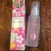 女子力上がる!限定FIANCEE(フィアンセ)桜の香りはおすすめ!