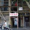 中国のお家芸かな、竹足場