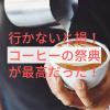 行かなきゃ損!東京コーヒーフェスティバルが最高だった!