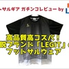 【レビュー】高品質高コスパ!新鋭ブランドLEGITのフットサルプラシャツがオススメ!