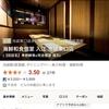 食べログの評価は高いがアレな店『海鮮和食個室 入江 池袋東口店』