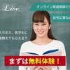 【e-live】コロナ禍で注目、オンライン家庭教師