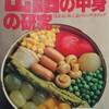 「缶詰の中身の研究 国産品、輸入品のビッグ・カタログ」