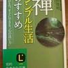 書籍紹介 禅・シンプル生活のすすめ 枡野 俊明 三笠書房