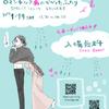 1/19「ロマンチック病にかかったふたり」@大阪