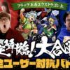 【モンスト】フラッグJr.&エクスドラゴンJr.!大合戦!全ユーザー対抗バトル【限定降臨】