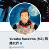 100万円プレゼント落選【前澤社長世界記録達成おめでとう】