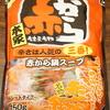 種類がありすぎて迷う市販の鍋スープ2018/赤から鍋スープ三番がおすすめ(;´Д`)