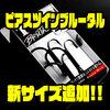 【RYUGI】シングルフックを2つ束ねたツインフックシステム「ピアスツインブルータル」に新サイズ追加!