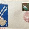 FDC 昭和35年年賀切手 米食いねずみ 初日カバー 東京中央風景印