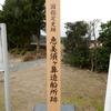 惠美須ヶ鼻造船所跡①:萩市