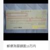 メルカリ、現行紙幣もチャージ済Suicaも出品不可なら何が出品されるか