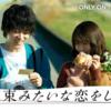 【U-NEXT独占配信】花束みたいな恋をした【無料トライアルで視聴】