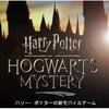 公式「ハリー・ポッター」ゲーム、「ハリー・ポッター:ホグワーツの謎」4月25日に世界でリリース。映画と同じ俳優が多数、声で出演