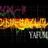 10月29日(木)【Day】FX 本日のドル円・ユーロドルのエントリーポイント『エントリーはハイレバレッジ』