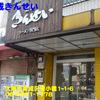 大阪府(1)~東成きんせい~