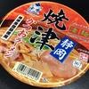 麺類大好き209 ニュータッチ焼津かつおラーメン