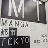 【お出かけ】MANGA都市TOKYOに行ってきた