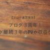 【ブログ運営】ブログ3周年!ブログ継続3年のPVや収益など。