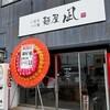 「二郎系・つけ麺 麺屋 凪」 早速伺っちゃいました。。