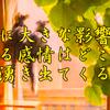 斉藤一人さん 思考に大きな影響を与える感情はどこから湧き出てくるのか
