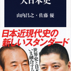 昭和史への興味をかき立ててくれた一冊。/山内昌之・佐藤優著『大日本史』(文春新書)