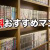 【マンガ歴18年】驚愕の0円!無料のおすすめ漫画5選!
