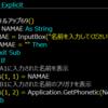 【Excel VBA学習 #69】入力されていない文字列のフリガナを取得する
