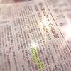 気になるニュース No.7