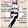 【LIVE情報】ユーミン祭り(H28.11.12)[Oto酒Bar来望]-KUSSA-