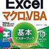 Excelマクロで作業自動化は誰でもできる!会社で貴重な存在になれる!